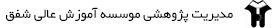 مدیریت پژوهشی موسسه آموزش عالی شفق تنکابن