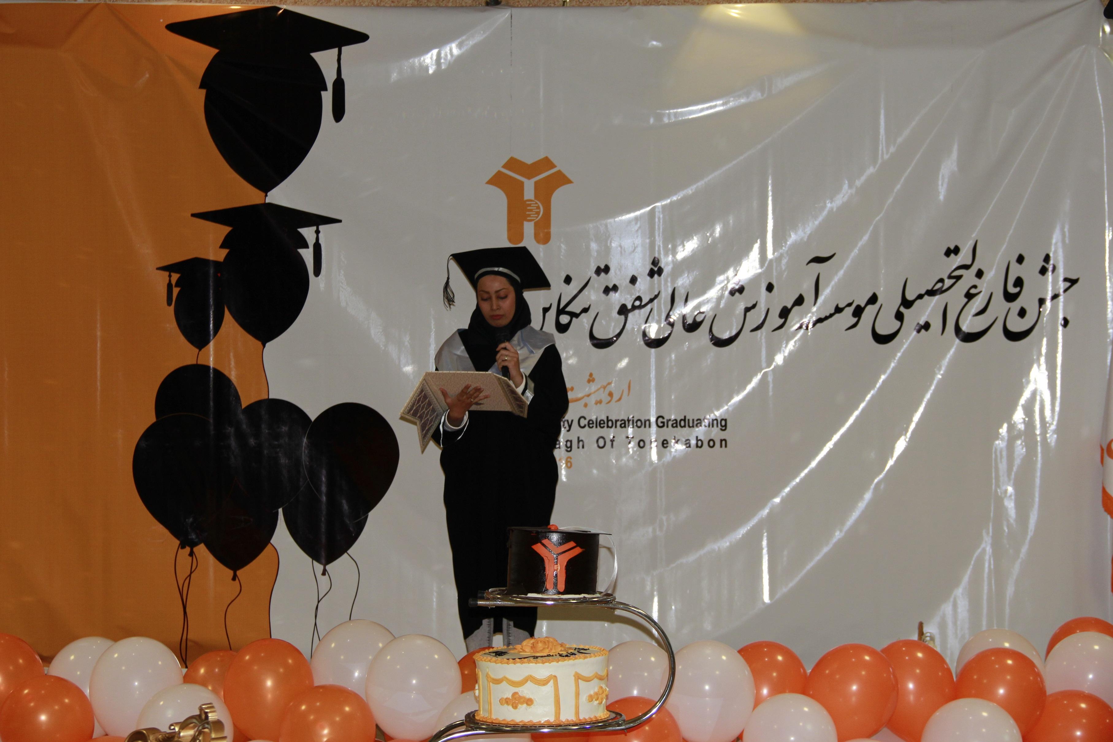 جشن فارغ التحصیلی موسسه آموزش عالی شفق تنکابن